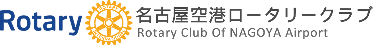 名古屋空港ロータリークラブ ロゴ
