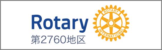 Rotaryバナー