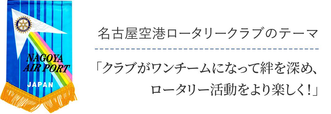 名古屋空港ロータリークラブのテーマ/「ロータリーを通じて幸せの輪を広げよう」
